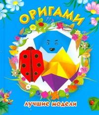Смордкина О.Г. - Оригами. Лучшие модели обложка книги