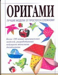Оригами. Лучшие модели: от простого к сложному Бугаев Ю.Е.