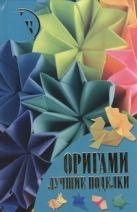 Самохвал В.О. - Оригами. Лучшие поделки' обложка книги
