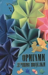 Оригами. Лучшие поделки
