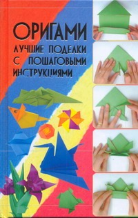 Оригами. Лучшие поделки с пошаговыми инструкциями Корнева В.В.