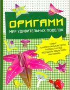 Оригами. Мир удивительных поделок