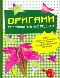 Оригами. Мир удивительных поделок Бугаев Ю.Е.