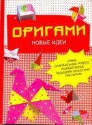 Оригами. Новые идеи