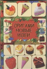 Оригами. Новые идеи Кириченко Г.В.