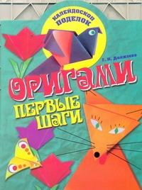 Оригами. Первые шаги Долженко Г.И.