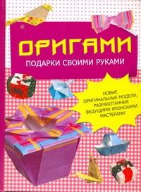Оригами. Подарки своими руками
