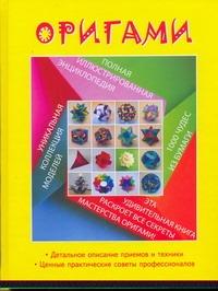 Шейфер Джереми Оригами. Полная иллюстрированная энциклопедия