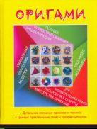 Шейфер Джереми - Оригами. Полная иллюстрированная энциклопедия' обложка книги