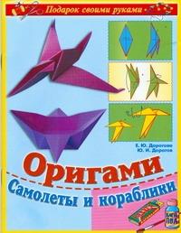 Дорогов Ю.И. - Оригами. Самолеты и кораблики обложка книги