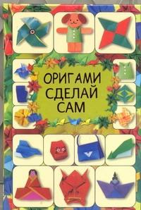 Кириченко Г.В. - Оригами. Сделай сам обложка книги