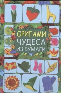 Оригами. Чудеса из бумаги Кириченко Г.В.