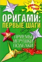 Ерофеева Л.Г. - Оригами: первые шаги' обложка книги