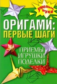 Оригами: первые шаги Ерофеева Л.Г.