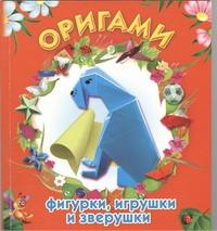 Дорогов Ю.И. - Оригами: фигурки, игрушки и зверушки обложка книги