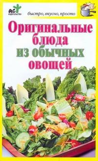 Оригинальные блюда из обычных овощей Костина Д.