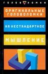 Слоун П. - Оригинальные головоломки на нестандартное мышление' обложка книги