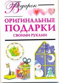 Оригинальные подарки своими руками Дубровская Н.В.