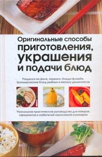 Оригинальные способы приготовления, украшения и подачи блюд Панкратова Н.П.