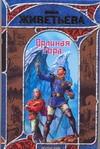 Живетьева Инна - Орлиная гора' обложка книги