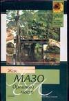 Орлиный мост Мазо Ж.