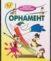 Хрусталев В.Н. - Орнамент' обложка книги