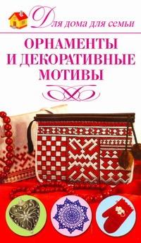 Орнаменты и декоративные мотивы Севостьянова Н.Н.