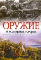 Блэк Джереми - Оружие и всемирная история' обложка книги