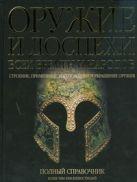 Стоун Джордж Кам - Оружие и доспехи всех времен и народов' обложка книги