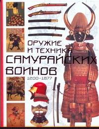 Оружие и техника самурайских воинов, 1200-1877 - фото 1