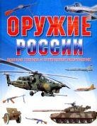 Свириденко Е.В. - Оружие России' обложка книги