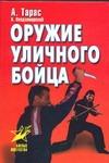 Тарас А.Е. - Оружие уличного бойца обложка книги