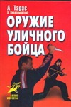Оружие уличного бойца Тарас А.Е.