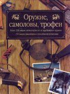 Руденко Ф.А. - Оружие, самоловы, трофеи' обложка книги