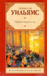 Уильямс Т. - Орфей сходит в ад. [Лето и дыхание зимы. Сладкоголосая птица юности] обложка книги