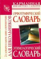 Орфографический словарь русского языка для школьников. Этимологический словарь р