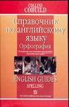 Пейн Д. - Орфография' обложка книги