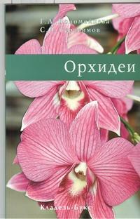 Орхидеи Донюшкина Е.А.