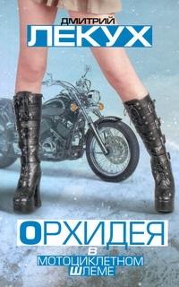 Лекух Дмитрий Орхидея в мотоциклетном шлеме дмитрий лекух ангел за правым плечом