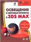 Бауэн Николас - Освещение и световые эффекты в 3ds max' обложка книги