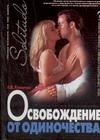 Хамитов Н.В. - Освобождение от одиночества' обложка книги
