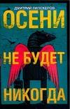 Осени не будет никогда Липскеров Д.