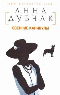 Осенние каникулы Дубчак А.В.