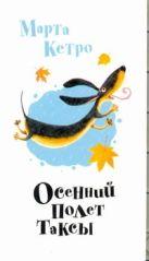Кетро Марта - Осенний полёт таксы' обложка книги