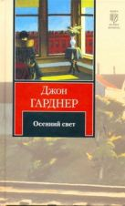 Гарднер Джон - Осенний свет' обложка книги