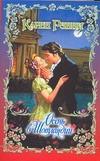 Рэнни К. - Осень в Шотландии' обложка книги