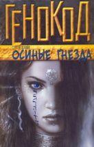 Шхиян С. - Осиные гнезда' обложка книги