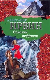 Ирвин Александр - Осколки нефрита обложка книги