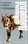 Даррелл Джеральд - Ослокрады' обложка книги