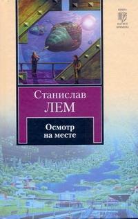 Лем С. - Осмотр на месте обложка книги